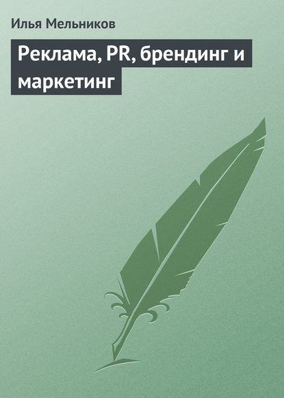 илья мельников болезни ребёнка и его стрессы Илья Мельников Реклама, PR, брендинг и маркетинг