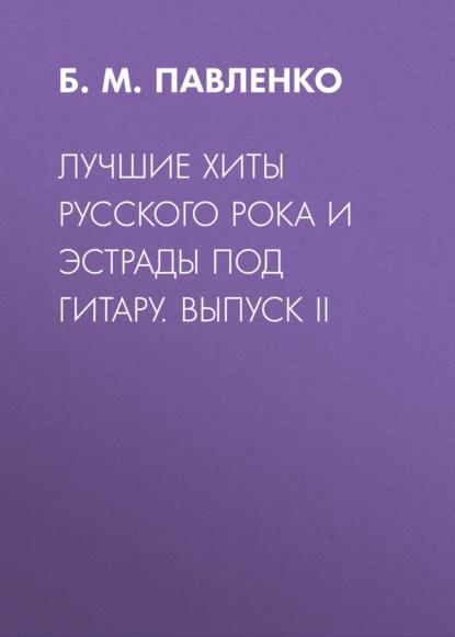 Лучшие хиты русского рока и эстрады под гитару. Выпуск II