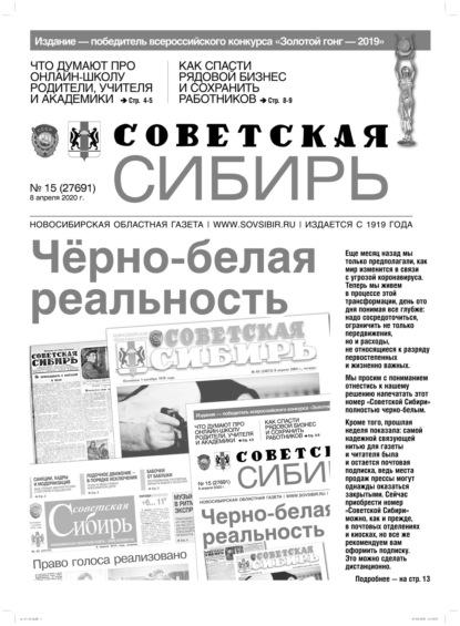 Газета «Советская Сибирь» №15 (27691) от 08.04.2020