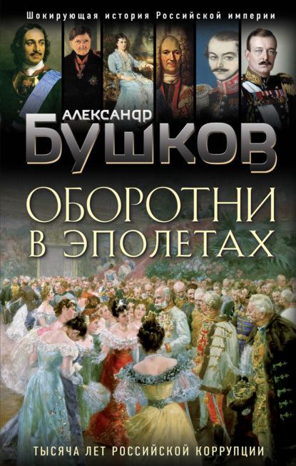 Оборотни в эполетах. Тысяча лет Российской коррупции