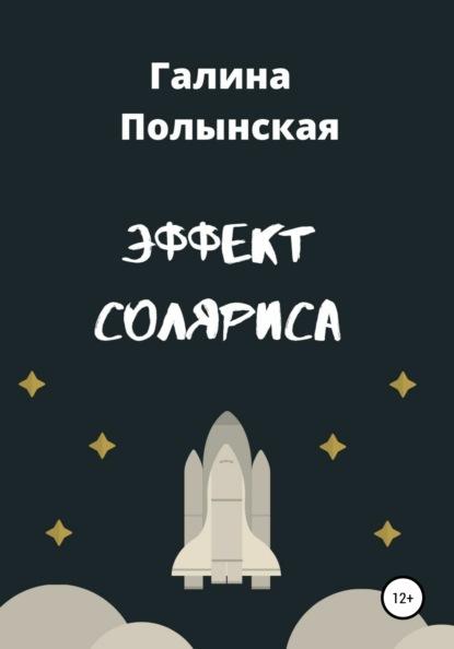 Галина Полынская Эффект Соляриса