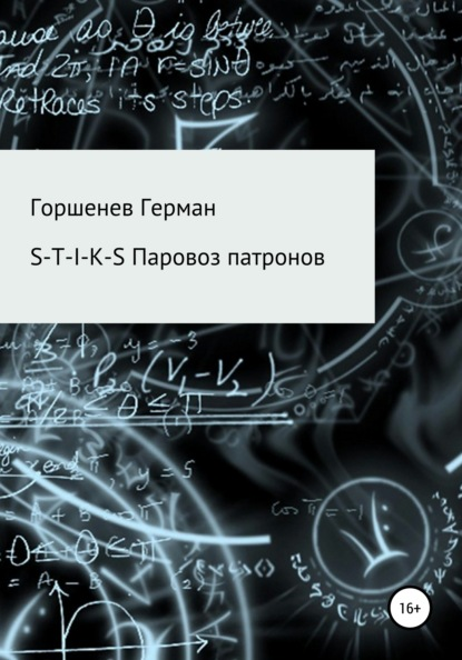 Герман Анатольевич Горшенев S-T-I-K-S Паровоз патронов зажигалки s t dupont st23013