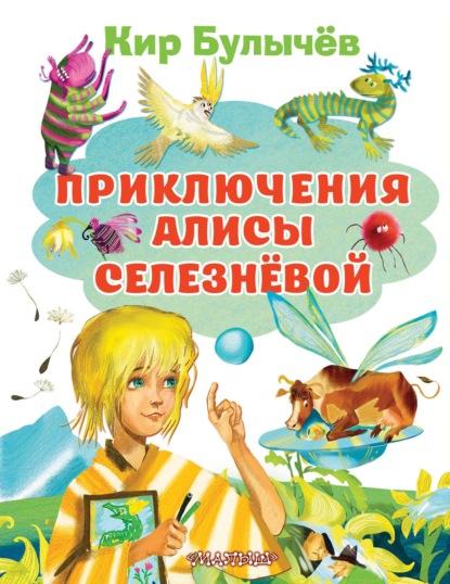 Приключения Алисы Селезнёвой
