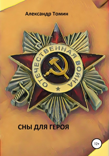 Александр Томин Сны для героя