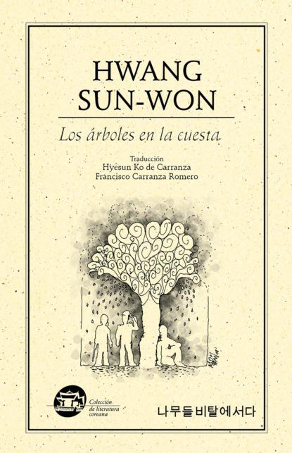 Фото - [Sung-won Hwang Los árboles en la cuesta [sung won hwang los árboles en la cuesta