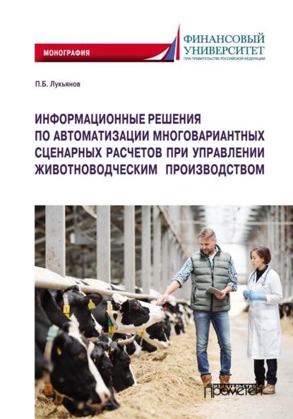 Информационные решения по автоматизации многовариантных сценарных расчетов при управлении животноводческим производством