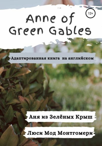 Anne of Green Gables. Аня из Зелёных Мезонинов. Адаптированная книга на английском