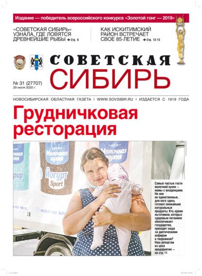 Газета «Советская Сибирь» №31 (27707) от 29.07.2020