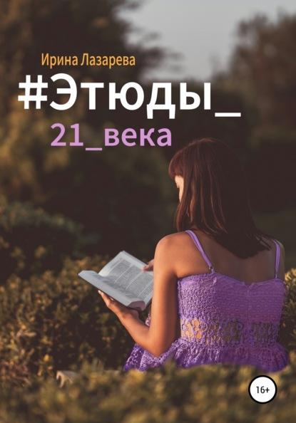 #Этюды_21_века