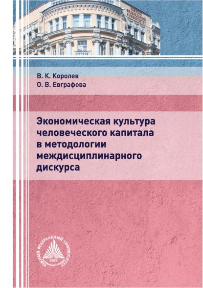 Экономическая культура человеческого капитала в методологии междисциплинарного дискурса