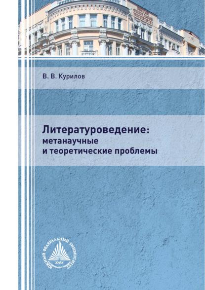 Литературоведение: метанаучные и теоретические проблемы