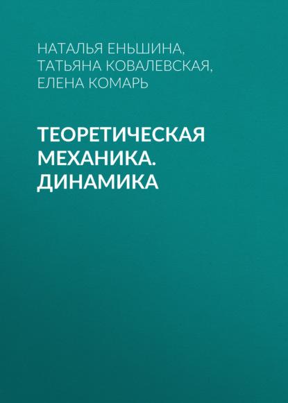 Фото - Татьяна Ковалевская Теоретическая механика. Динамика белов м пылаев б теоретическая механика учебное пособие