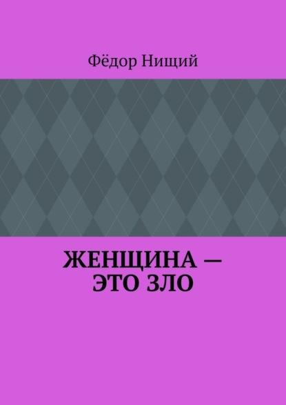 ЖЕНЩИНА– ЭТОЗЛО