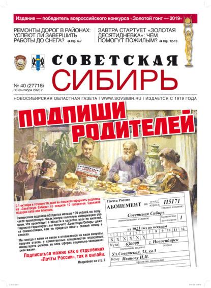 Газета «Советская Сибирь» №40 (27716) от 30.09.2020
