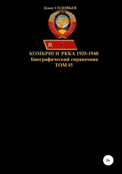 Комбриги РККА 1935-1940. Том 45