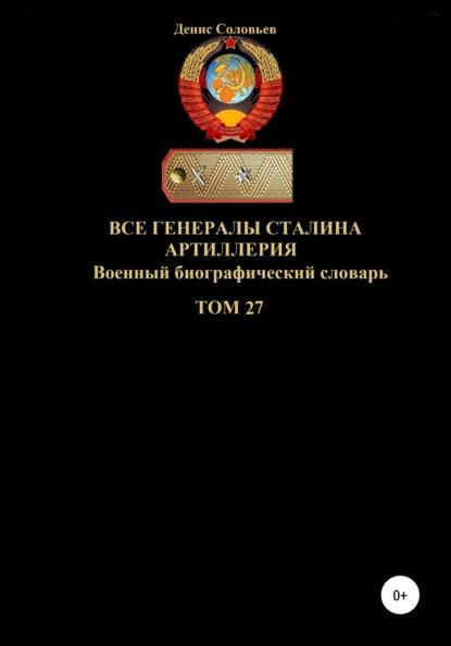 Все генералы Сталина Артиллерия. Том 27