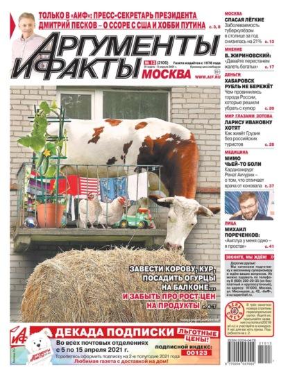 Аргументы и Факты Москва 13-2021