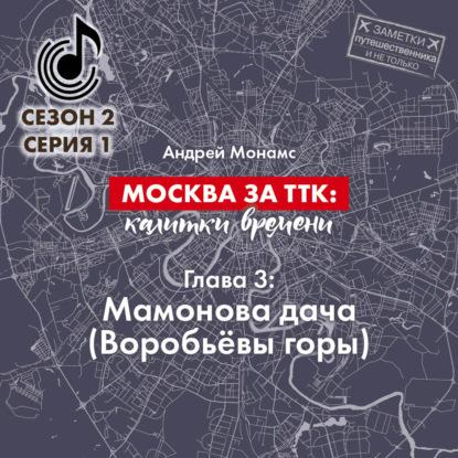Москва за ТТК: калитки времени. Глава 3. Мамонова дача (Воробьёвы горы)
