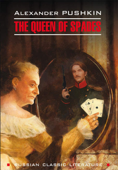 Пиковая дама / The Queen of Spades