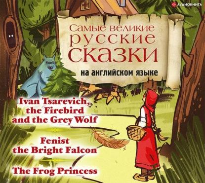 Самые великие русские сказки на английском языке