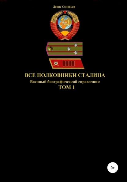 Все полковники Сталина. Том 1