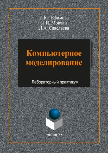 И. Ю. Ефимова Компьютерное моделирование недорого