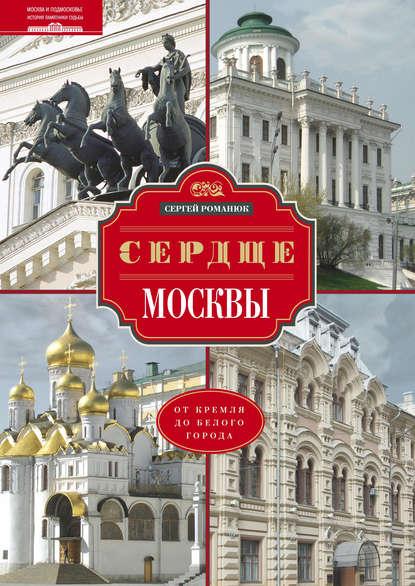 Сергей Романюк Сердце Москвы. От Кремля до Белого города