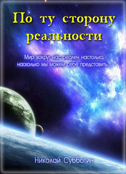 Николай Субботин По ту сторону реальности (сборник)