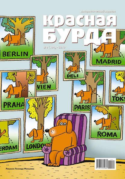 Группа авторов Красная бурда. Юмористический журнал №9 (194) 2010 отсутствует красная бурда юмористический журнал 8 193 2010