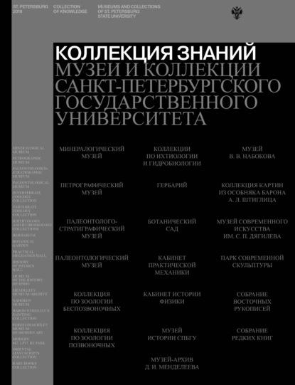 Коллекция знаний. Музеи и коллекции Санкт-Петербургского государственного университета