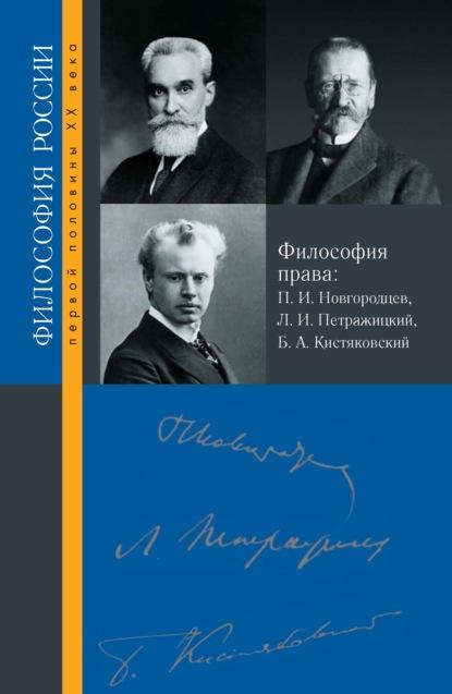 Философия права. П. И. Новгородцев, Л. И. Петражицкий и Б. А. Кистяковский