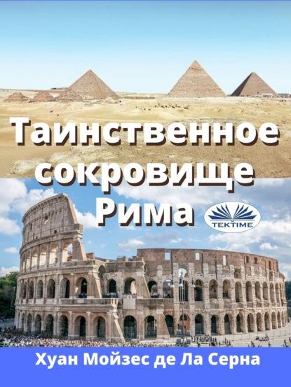 Таинственное Сокровище Рима
