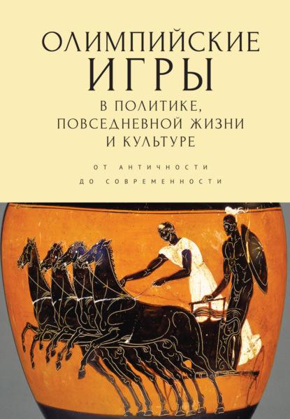 Олимпийские игры в политике, повседневной жизни и культуре. От античности до современности