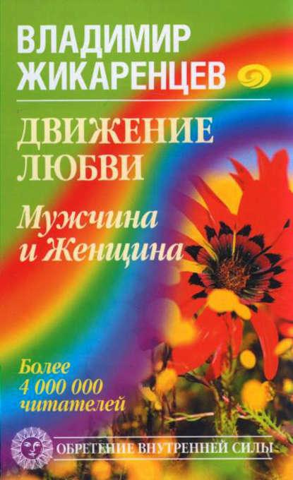 женщина мужчина книга читать онлайн бесплатно