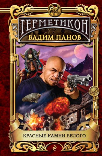 Вадим Панов. Красные камни Белого