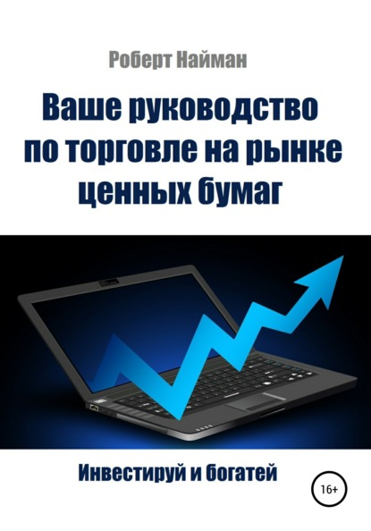 Роберт Найман Ваше руководство по торговле на рынке ценных бумаг