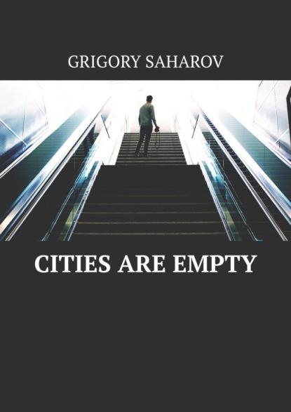 Григорий Сахаров Cities are empty
