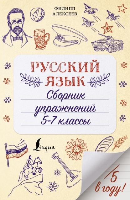 Ф. С. Алексеев Русский язык. Сборник упражнений. 5-7 классы недорого