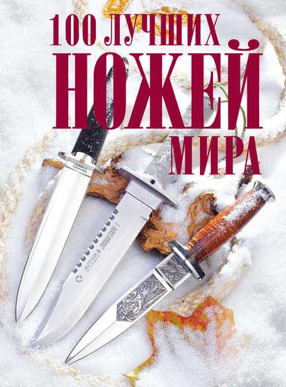 100 лучших ножей мира