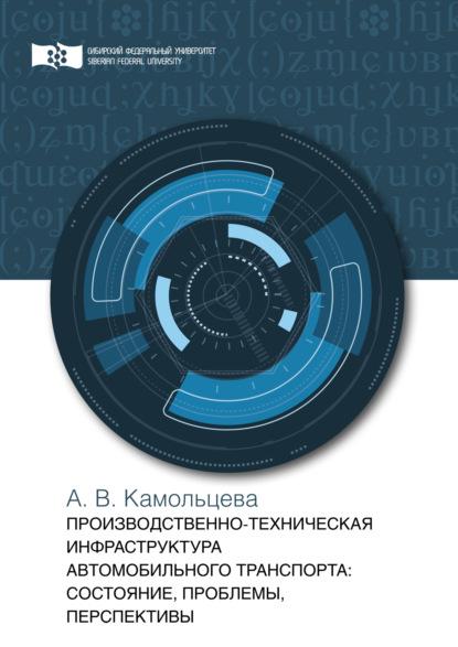 А. В. Камольцева Производственно-техническая инфраструктура предприятий автомобильного транспорта. Состояние, проблемы, перспективы