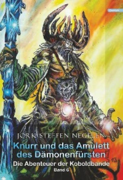 Jork Steffen Negelen Knurr und das Amulett des Dämonenfürsten: Die Abenteuer der Koboldbande Band 6) недорого