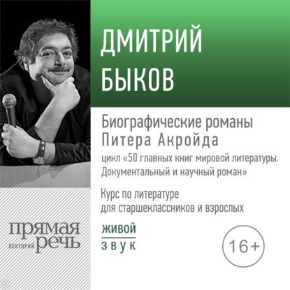 Лекция «Биографические романы Питера Акройда»