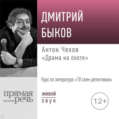 "Лекция «Антон Чехов ""Драма на охоте""»"