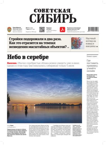 Газета «Советская Сибирь» №27(27756) от 07.07.2021