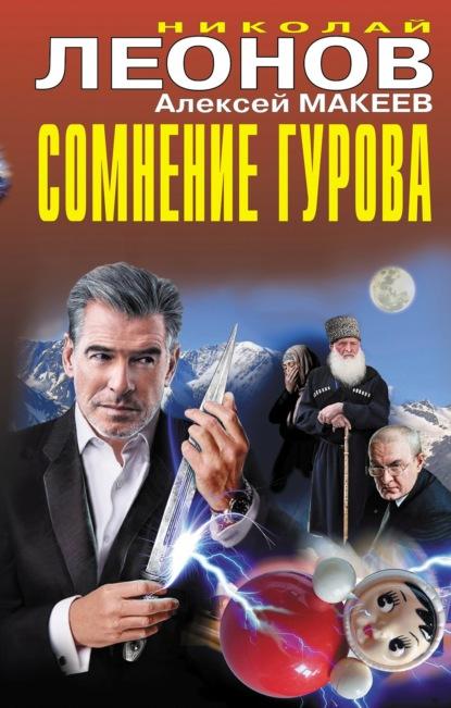 Сомнение Гурова
