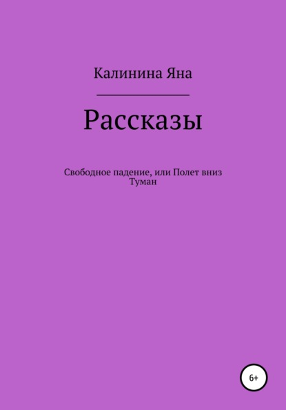 Яна Сергеевна Калинина Свободное падение, или Полет вниз. Туман. Рассказы голдинг у свободное падение