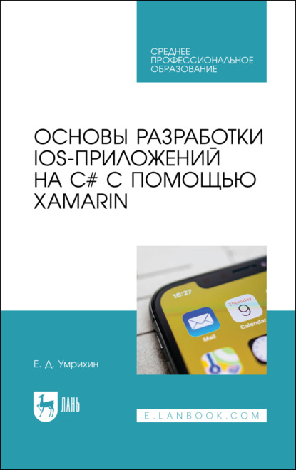Е. Д. Умрихин Основы разработки iOS-приложений на C# с помощью Xamarin е д умрихин основы разработки ios приложений на c с помощью xamarin
