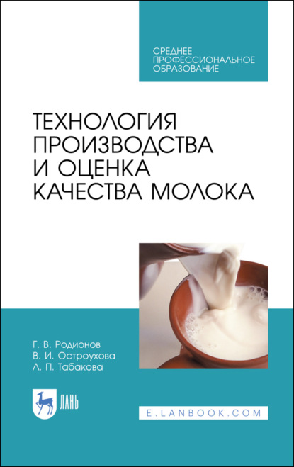 Г. В. Родионов Технология производства и оценка качества молока о а иванова практикум по скотоводству и технологии производства молока и говядины