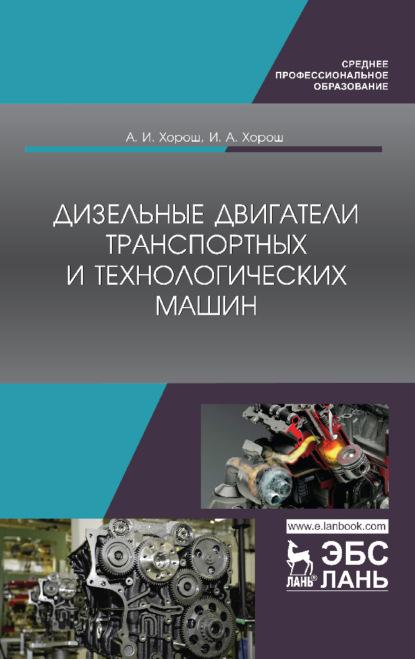 А. И. Хорош Дизельные двигатели транспортных и технологических машин