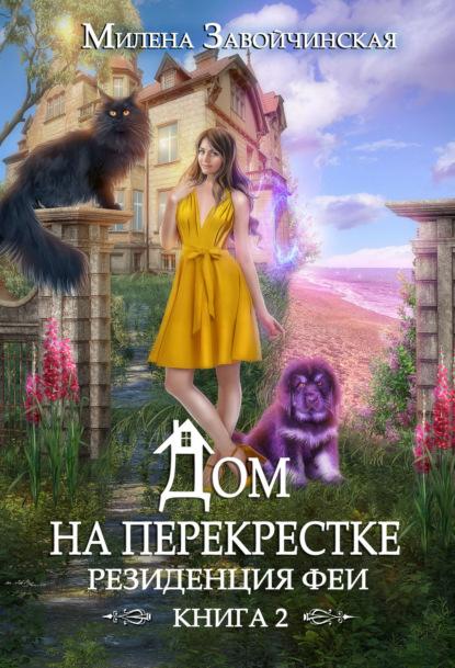 Милена Завойчинская. Дом на перекрестке. Резиденция феи
